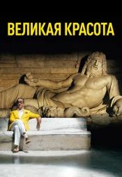 Постер к фильму Великая красота 2013