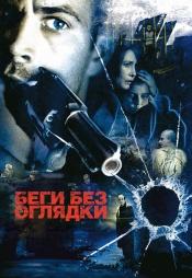 Постер к фильму Беги без оглядки 2005