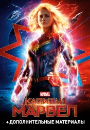 Постер к фильму Капитан Марвел 2019