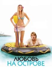 Постер к фильму Любовь на острове 2005