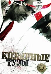 Постер к фильму Козырные тузы 2007