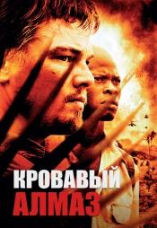 Постер к фильму Кровавый алмаз 2006