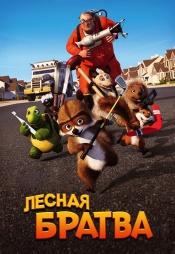Постер к фильму Лесная братва 2006