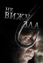 Постер к фильму Не вижу зла 2006