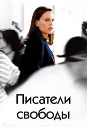 Постер к фильму Писатели свободы 2007