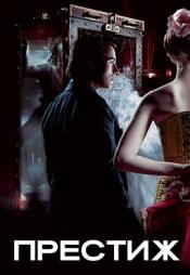 Постер к фильму Престиж 2006