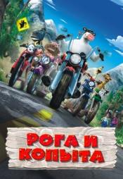 Постер к фильму Рога и копыта 2006