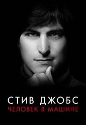 Постер к фильму Стив Джобс: Человек в машине 2015