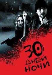 Постер к фильму 30 дней ночи 2007