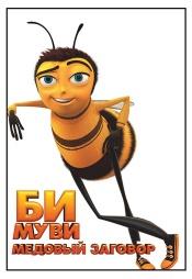 Постер к фильму Би Муви: Медовый заговор 2007
