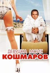 Постер к фильму Девушка моих кошмаров 2007