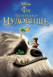 Постер к фильму Феи: Легенда о чудовище 2014
