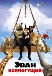 Постер к фильму Эван Всемогущий 2007
