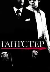 Постер к фильму Гангстер (2007) 2007