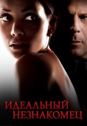 Постер к фильму Идеальный незнакомец 2007
