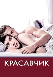 Постер к фильму Красавчик 2007