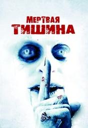 Постер к фильму Мёртвая тишина 2007