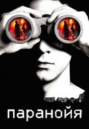 Постер к фильму Паранойя (2007) 2007