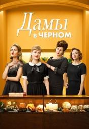 Постер к фильму Дамы в чёрном 2018