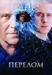 Постер к фильму Перелом 2007
