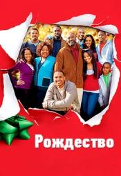 Постер к фильму Рождество 2007