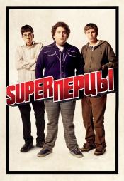 Постер к фильму SuperПерцы 2007