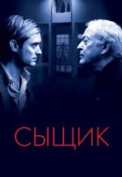 Постер к фильму Сыщик 2007