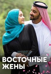 Постер к сериалу Восточные жёны 2015