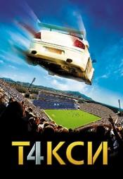 Постер к фильму Такси 4 2007