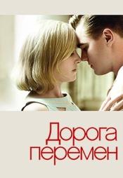 Постер к фильму Дорога перемен 2008