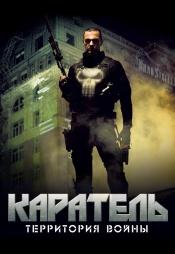 Постер к фильму Каратель: Территория войны 2008