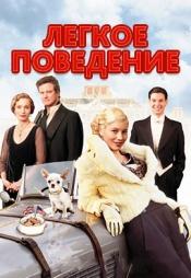 Постер к фильму Легкое поведение 2008