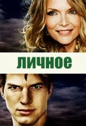 Постер к фильму Личное 2008