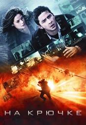 Постер к фильму На крючке 2008