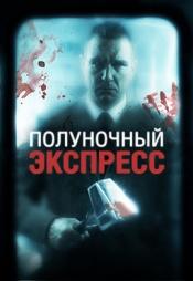 Постер к фильму Полуночный экспресс 2008