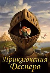 Постер к фильму Приключения Десперо 2008