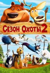 Постер к фильму Сезон охоты 2 2008