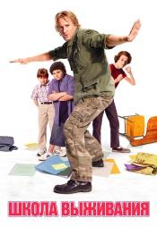 Постер к фильму Школа выживания 2008