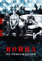 Постер к фильму Война по принуждению 2008