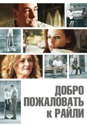Постер к фильму Добро пожаловать к Райли 2009