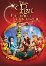 Постер к фильму Феи: Потерянное сокровище 2009