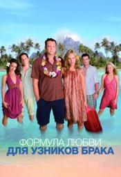 Постер к фильму Формула любви для узников брака 2009