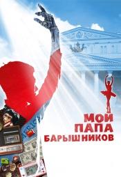 Постер к фильму Мой папа Барышников 2011