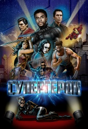 Постер к фильму Супергерои 2018