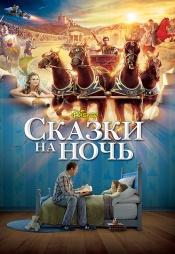 Постер к фильму Сказки на ночь 2008