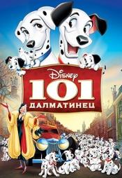 Постер к фильму 101 далматинец (1961) 1961