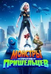 Постер к фильму Монстры против пришельцев 2009