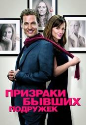 Постер к фильму Призраки бывших подружек 2009