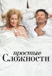 Постер к фильму Простые сложности 2009