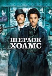 Постер к фильму Шерлок Холмс 2009